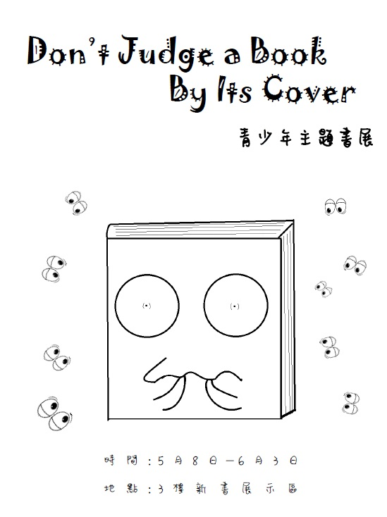 「Don't Judge a Book By Its Cover」青少年主題書展的相關圖片