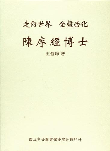 本書封面照片-      走向世界全盤西化:陳序經博士